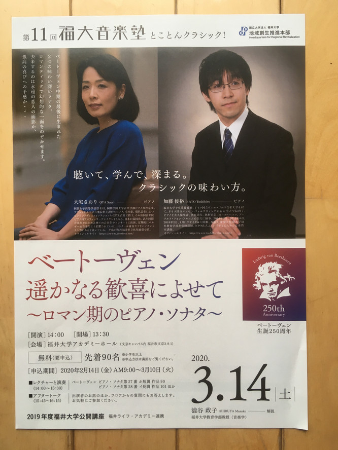Open Lecture Concert @ Fukui University(Cancelled)