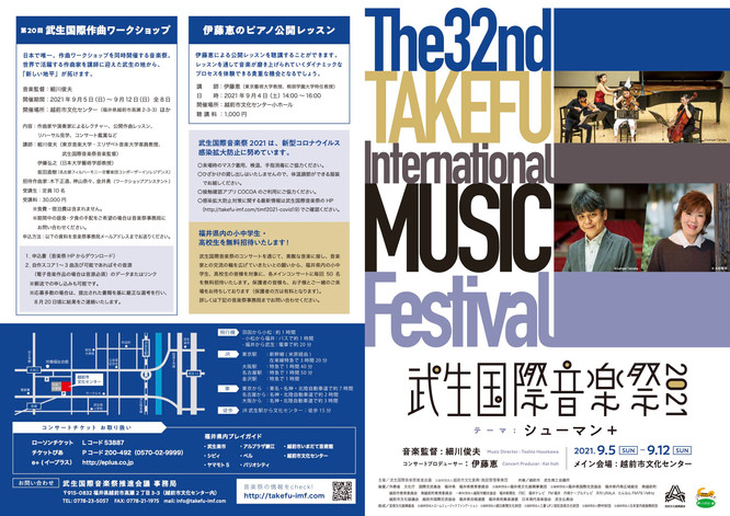 The 32nd TAKEFU INTERNATIONAL MUSIC FESTIVAL 2021
