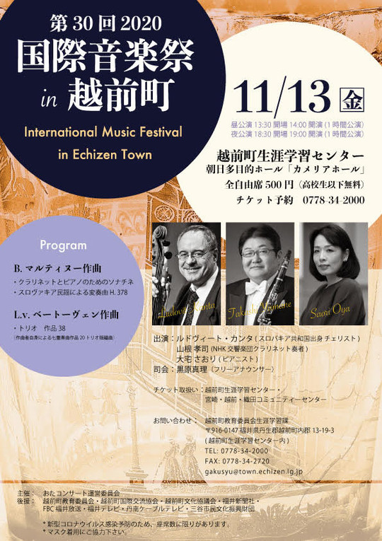 Echizencho International Music Festival 2020