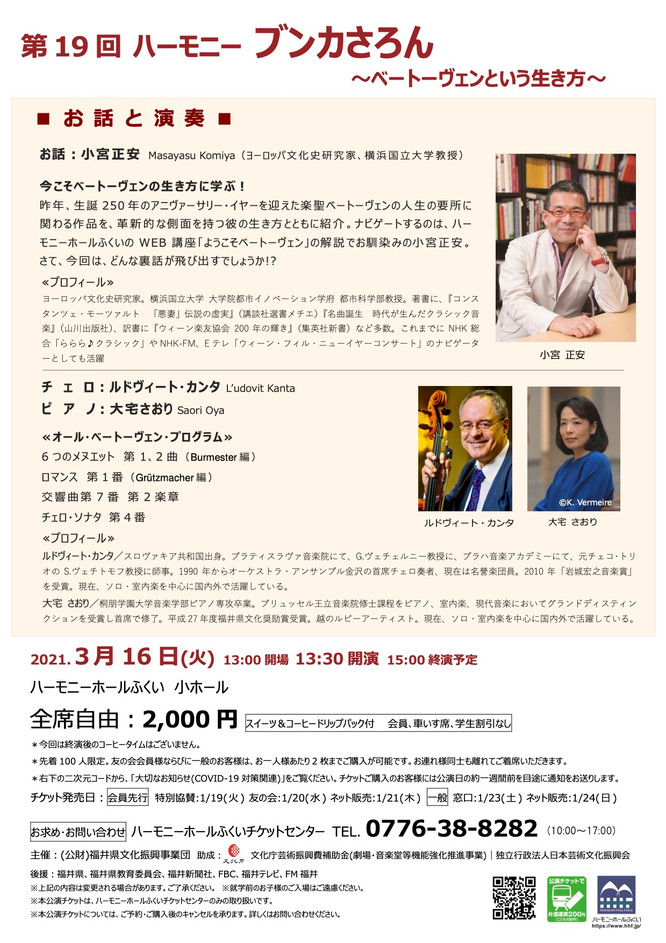 "Tuesday 16th March 2021 ""Bunka Salon""@ Harmony Hall Fukui with Ľudovít Kanta (cello)"