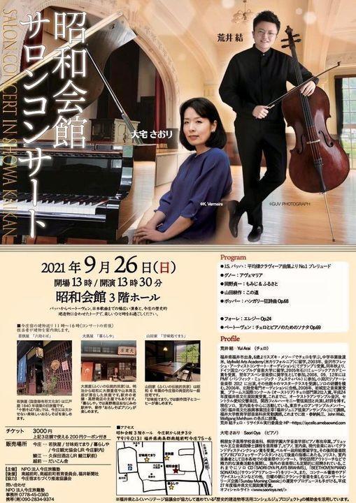 Sunday 26th September 2021 Salon concert in SHOWA KAIKAN