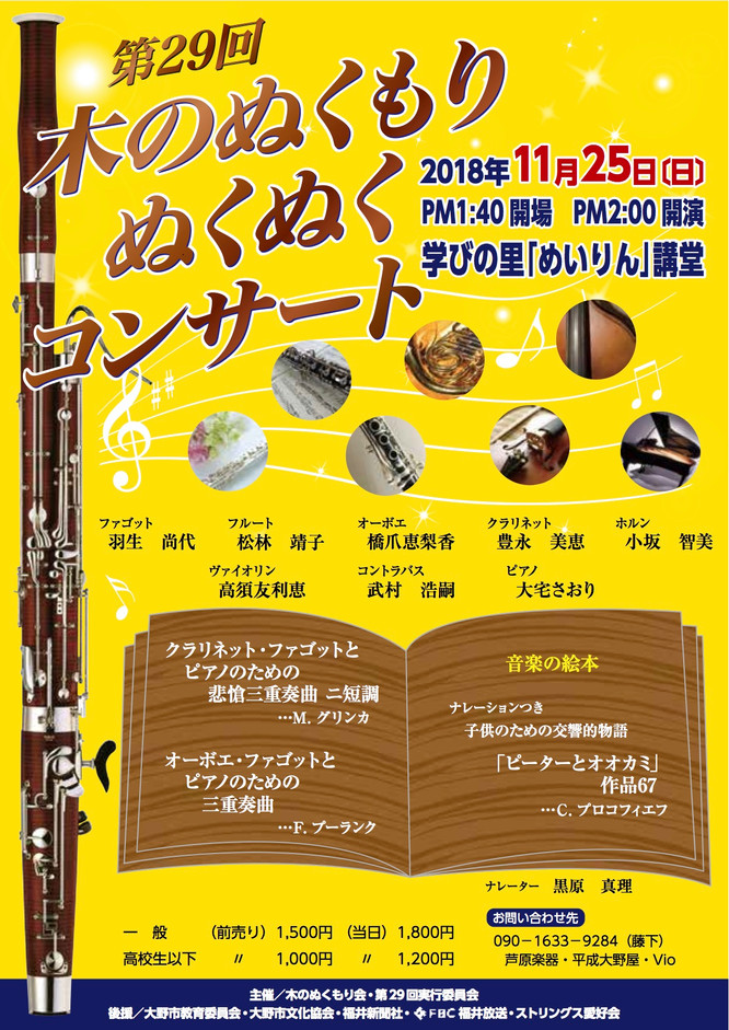 Sunday 25th November 2018 Ono in Fukui