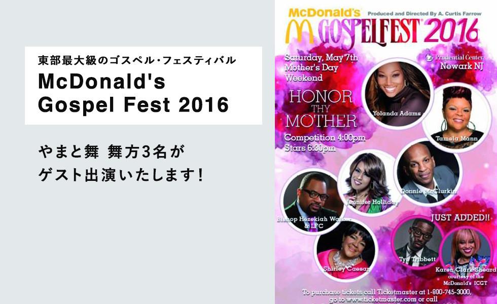 「McDonald's Gospel Fest2016」にやまと舞 舞方3名がゲスト出演いたします!