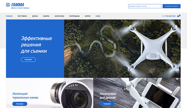 Электроника website templates – Магазин дронов