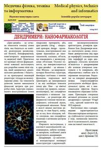 Свіжий випуск Науково-популярної  газети Медична фізика, техніка та інформатика вже на сайті!