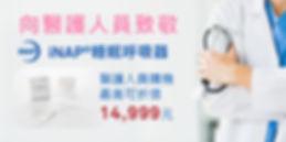 醫護banner_2.jpg
