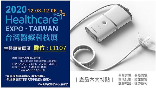 圖片說明:萊鎂醫(6633)iNAP One負壓睡眠呼吸器參展台灣醫療科技展.j