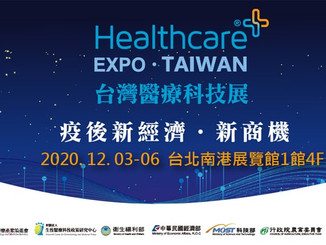 """Somnics iNAP One sleep therapy system will attend """"2020 Taiwan Healthcare+ Expo."""""""