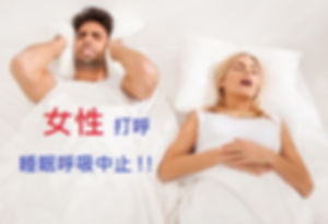 woman_snoring.jpg