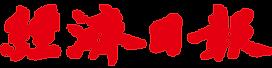 經濟日報logo.png
