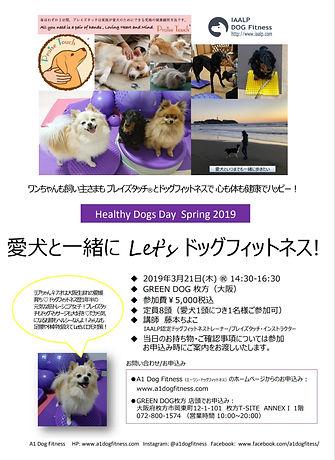 Dog Fitness GD Hirakata.jpg
