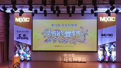 2019 旺宏科學獎 頒獎典禮