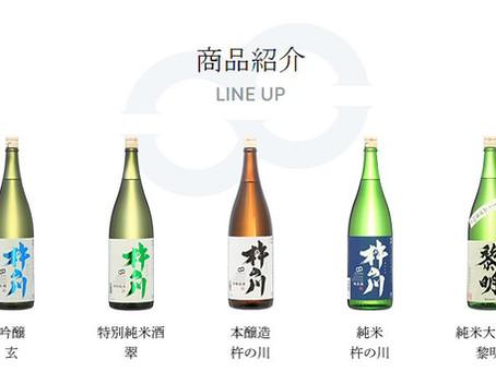 「杵の川」酒瓶撮影