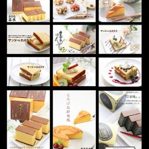 菓秀苑森長WEBサイト