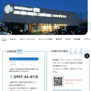 にしむらクリニックWEBサイト