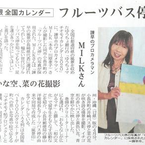 長崎新聞に掲載されました~ゆうちょマチオモイカレンダー2020