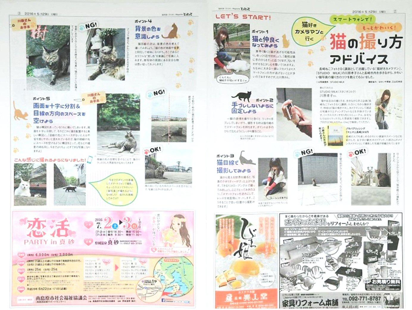 長崎新聞「とっとって」
