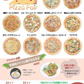 ピザフェア+one企画~レストラン羅甸(ラテン)