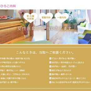 諌早西口ひろこ内科WEBサイト