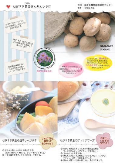 長崎県農林技術開発センター発行 「ながさき黄金かんたんレシピ」に採用されました ◆詳細はコチラ→