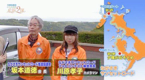 県政放送「こちら県庁広報2課」