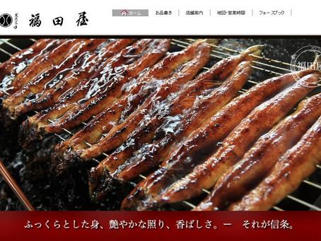 福田屋WEBサイト