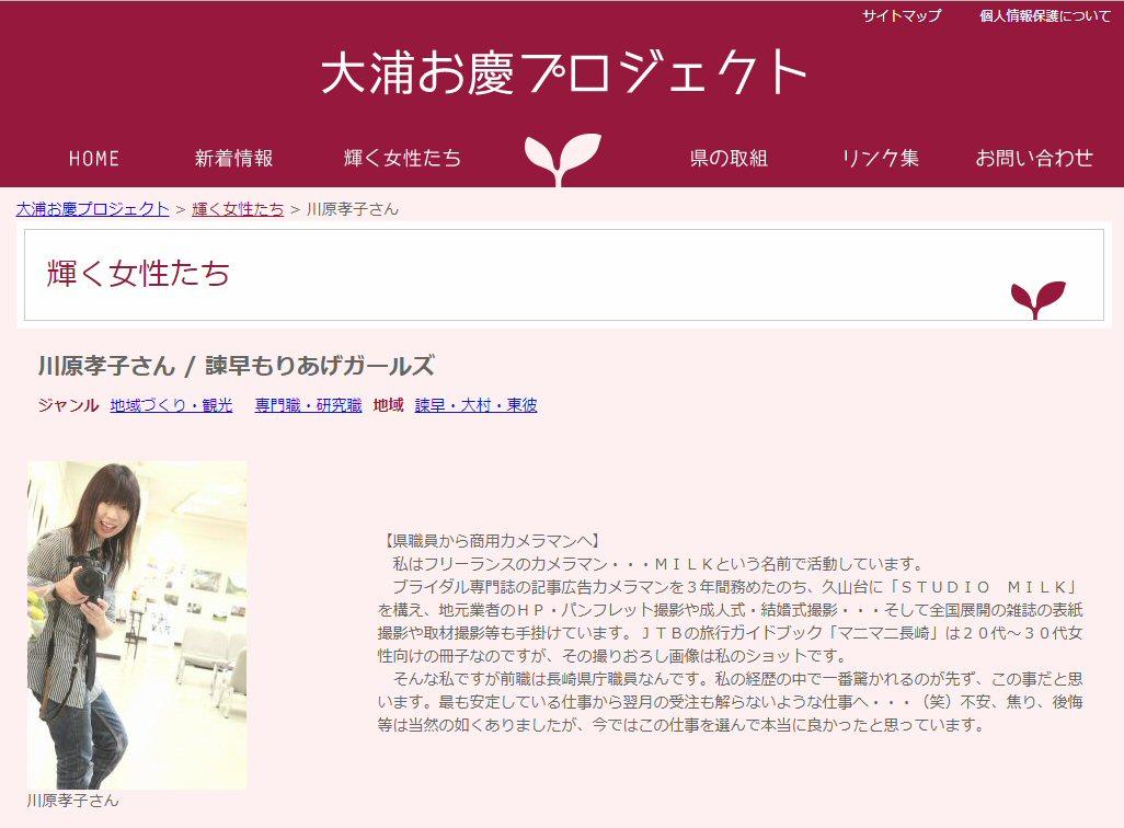 大浦お慶プロジェクト