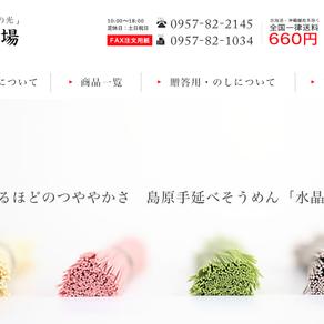 本村製麺工場WEBサイト
