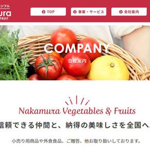 中村青果WEBサイト