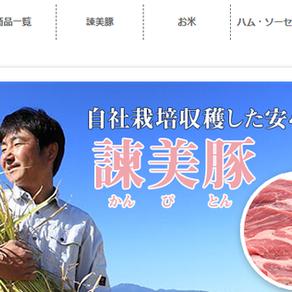 諌美豚WEBサイト