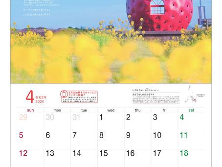 ゆうちょ銀行の来年のカレンダーに採用されました~マチオモイカレンダー2020
