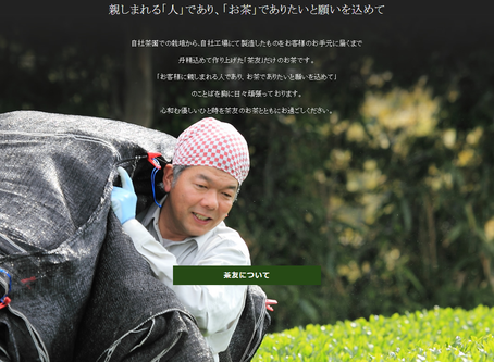 そのぎ茶 茶友WEBサイト