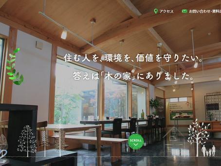 「長崎すて木な家づくりの会」 HPリリース