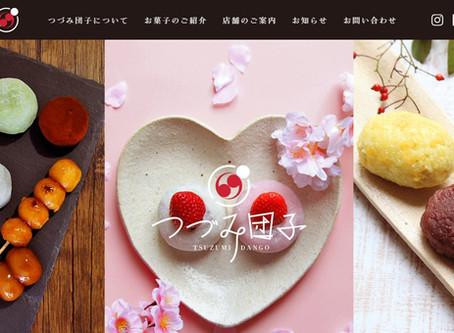 つづみ団子WEBサイト