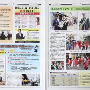 「うらかみ 生活安全ニュース」発行(30-2)