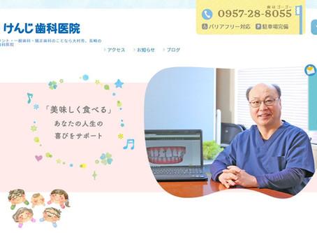 けんじ歯科医院WEBサイト