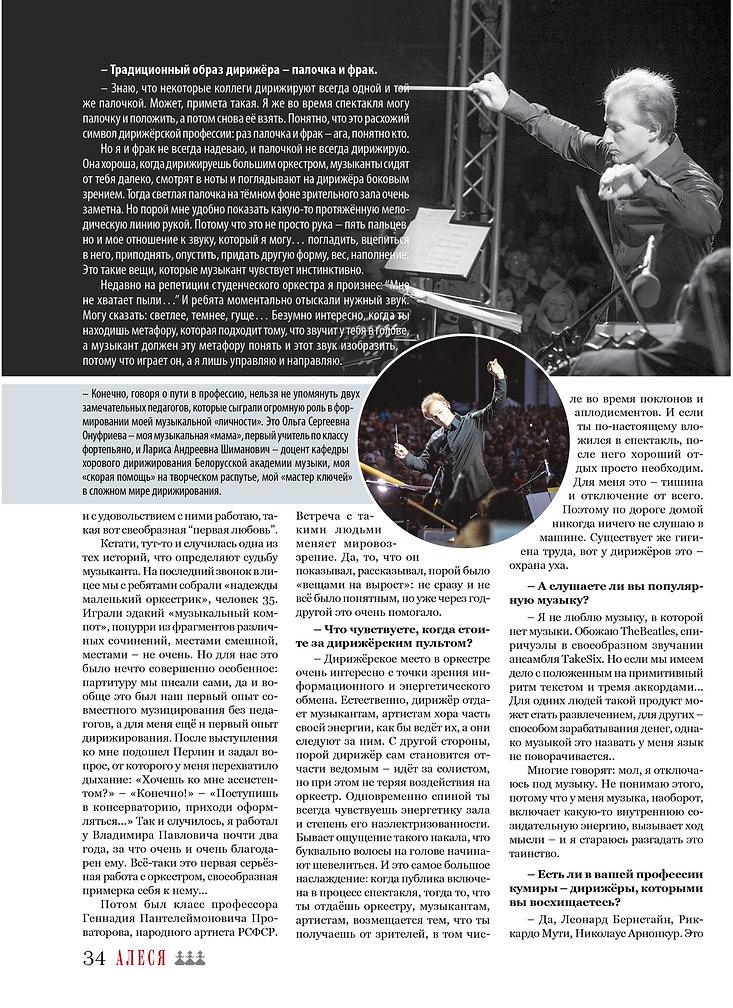 дирижер Иван Костяхин интервью для журнала