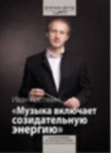 дирижер Иван Костяхин интервью для журнала 1