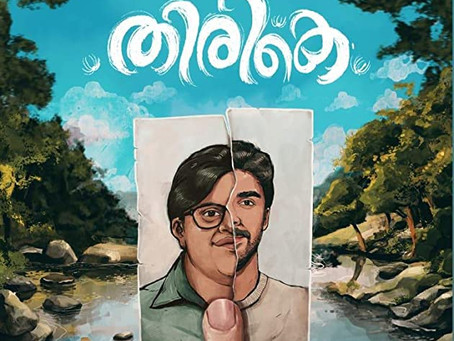 Thirike Review: An endearing tale of two brothers