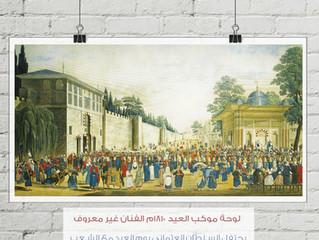 لوحات لمظاهر العيد عند بعض الدول الإسلامية قديما