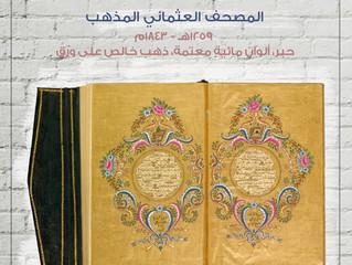 المصحف العثماني المذهب