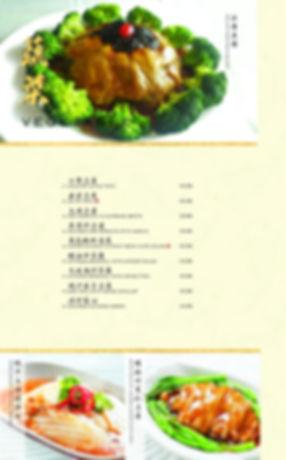 Emerald Dinner Menu_Page_16.jpg