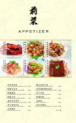 Emerald Dinner Menu_Page_02.jpg
