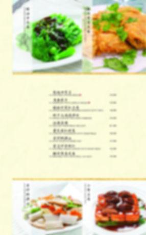 Emerald Dinner Menu_Page_17.jpg