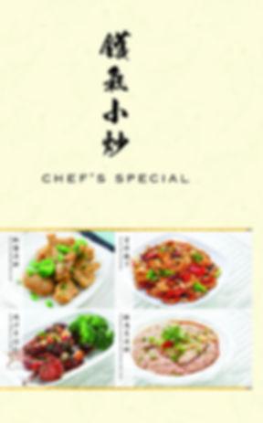 Emerald Dinner Menu_Page_12.jpg