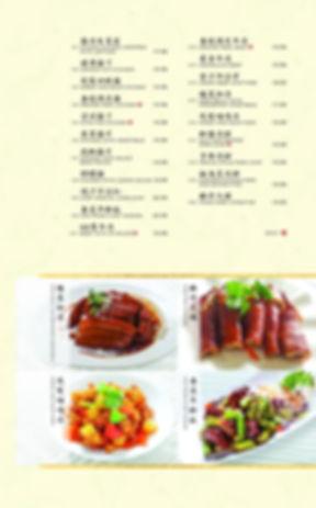 Emerald Dinner Menu_Page_13.jpg