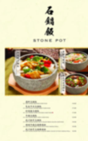 Emerald Dinner Menu_Page_15.jpg
