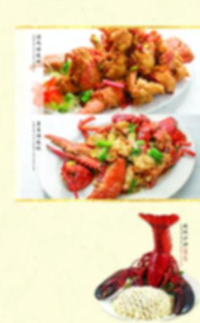 Emerald Dinner Menu_Page_05.jpg