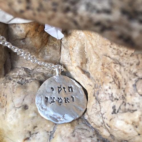 Chizki Veimtzi (Be Strong and Brave) - Western Wall Imprint Necklace (HWN5E); Je
