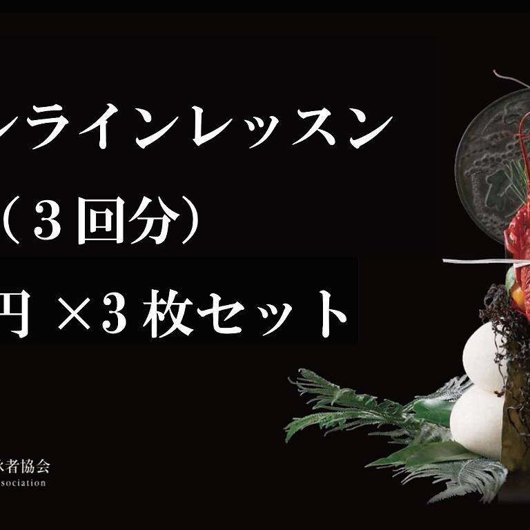 オンラインレッスン 回数券(3回分)@3,500円×3枚セット
